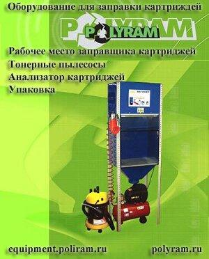 Оборудование для заправки картриджей